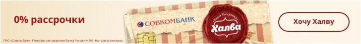 Кредитные карты безработным 2020 в Ивангороде
